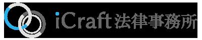大阪でIT・知的財産に強い法律事務所|iCraft法律事務所