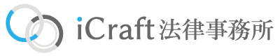 大阪でIT・知的財産に強い法律事務所 iCraft法律事務所